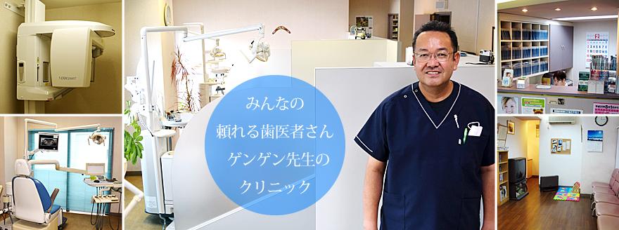 みんなの歯を守る頼もしい歯医者さん、「ゲンゲン先生」の歯科クリニック。