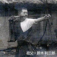 画像:祖父・鈴木利三郎