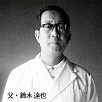 画像:父・鈴木達也